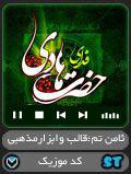 دریافت کد آهنگ زیبای شاهین جمشیدپور در مورد امام هادی(ع)