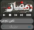 ثامن تم؛دریافت کد آهنگ شهرباران از محمدعلیزاده به مناسبت ماه پرفیض رمضان