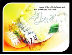 ویژه نامه بمناسبت سالروز بعثت نبی مکرم اسلام (ص)