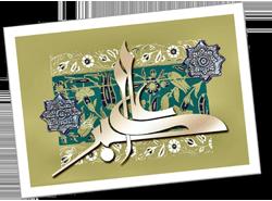 ویژه نامه ولادت حضرت علی اکبر(ع)