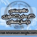 نظام صنفی کارهای کشاورزی خراسان شمالی
